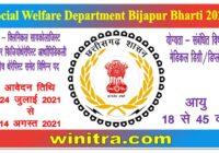 Social Welfare Department Bijapur Jobs Bharti 2021
