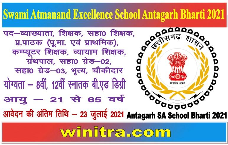 Swami Atmanand Excellence School Antagarh Bharti 2021