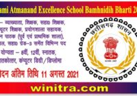 Swami Atmanand Excellence School Bamhnidih Bharti 2021