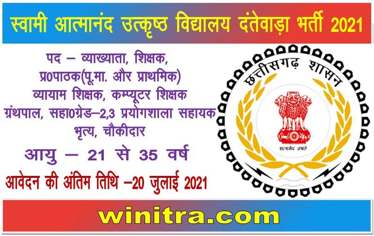 Swami Atmanand Excellence School Dantewada Bharti 2021