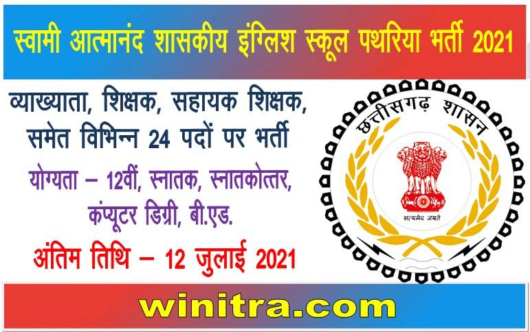 Swami Atmanand Govt Eng School Pathariya Bharti 2021