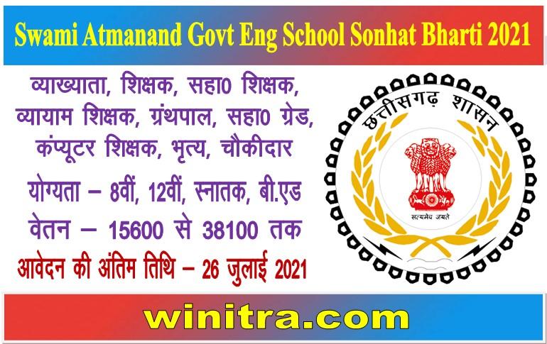 Swami Atmanand Govt Eng School Sonhat Bharti 2021