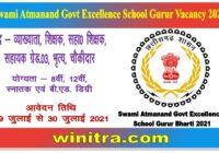 Swami Atmanand Govt Excellence School Gurur Vacancy 2021