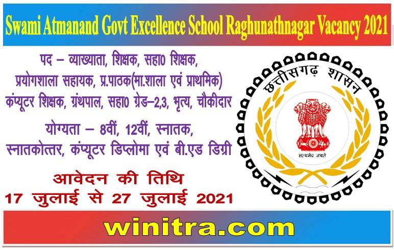 Swami Atmanand Govt Excellence School Raghunathnagar Vacancy 2021