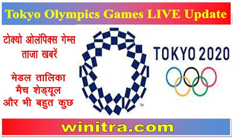 Tokyo Olympics Games LIVE Update