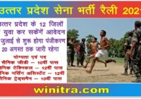 UP Army Recruitment Rally 2021