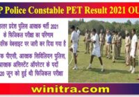 UP Police Constable PET Result 2021 OUT