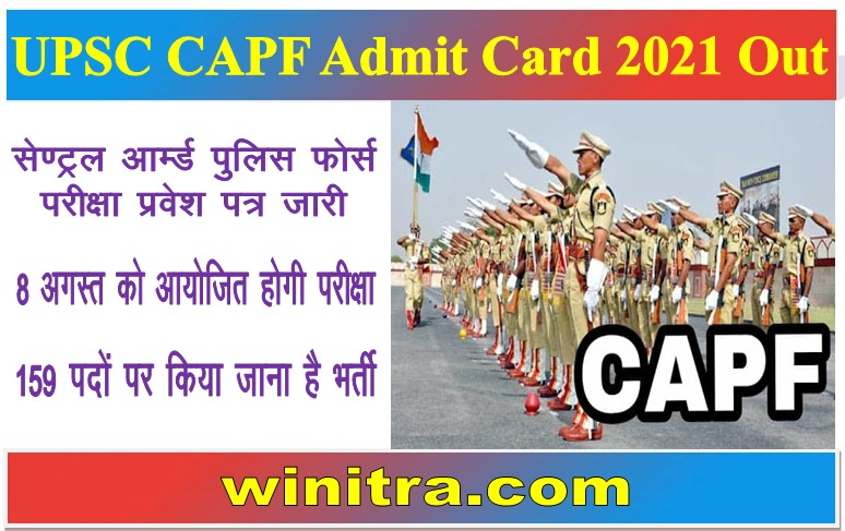 UPSC CAPF Admit Card 2021 Out