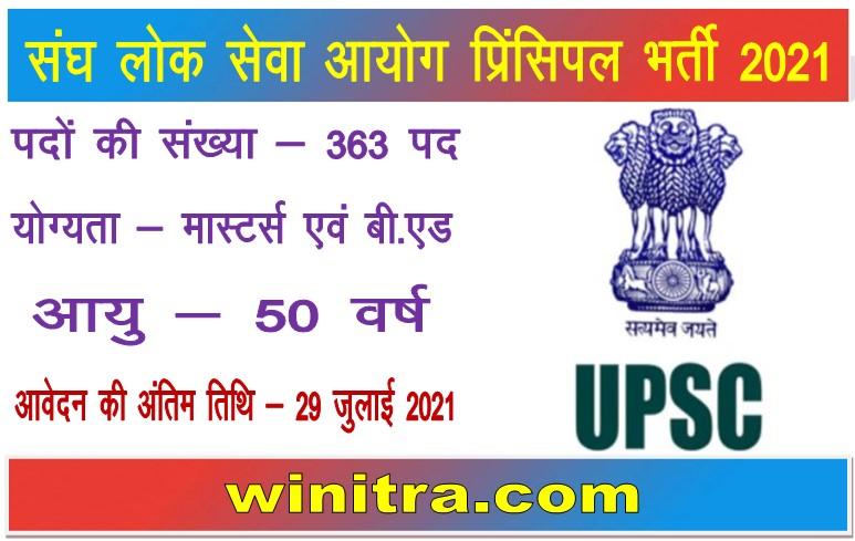 UPSC Principal Recruitment 2021 Apply 363 Posts