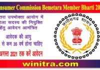 Upbhokta Aayog Bemetara Bharti 2021