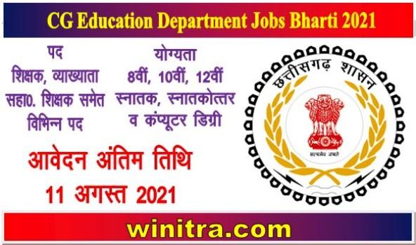 CG Education Department Jobs Bharti 2021