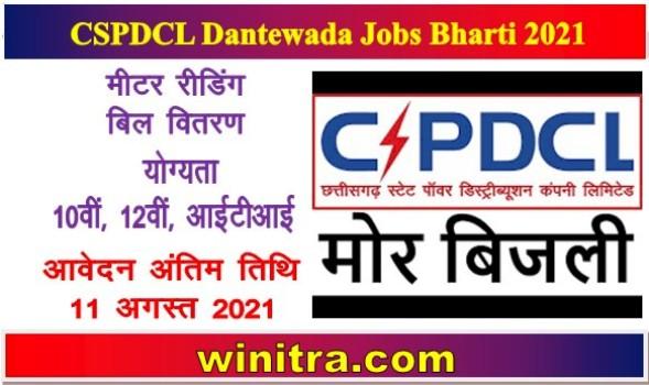 CSPDCL Dantewada Jobs Bharti 2021