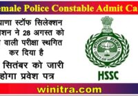 Female Police Constable Admit Card 2021