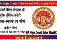 MP High Court Jobs Bharti 2021 Apply 61 Posts