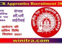 NCR Apprentice Recruitment 2021