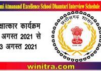 Swami Atmanand Excellence School Dhamtari Interview Schedule 2021