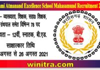 Swami Atmanand Excellence School Mahasamund Recruitment 2021