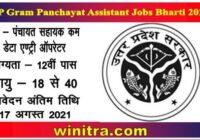 UP Gram Panchayat Assistant Jobs Bharti 2021