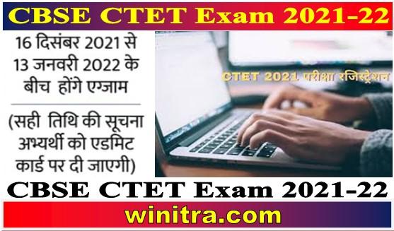 CBSE CTET Exam 2021-22