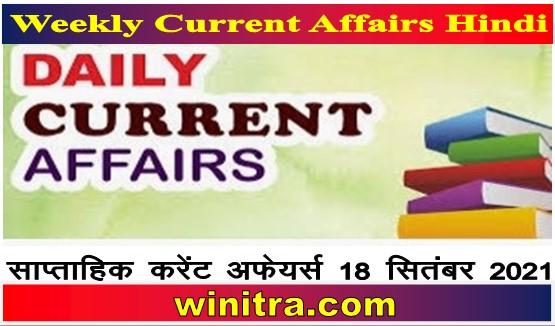 Current Affairs Hindi PDF