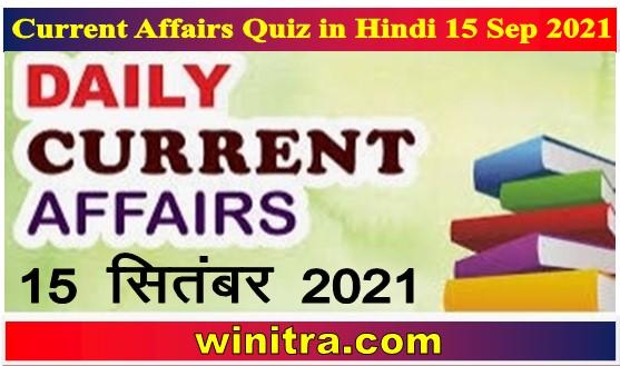Current Affairs Quiz in Hindi 15 Sep 2021