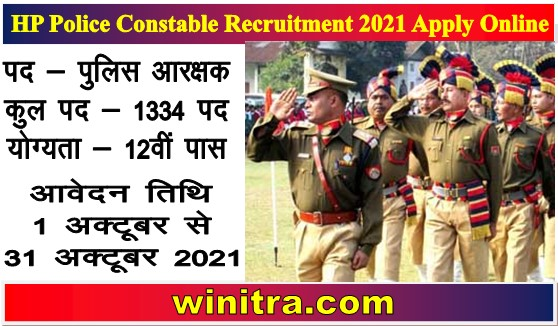 HP Police Constable Recruitment 2021 Apply Online