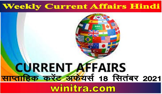 Weekly Current Affairs Hindi