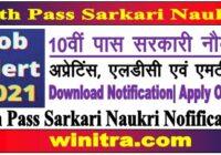 10th Pass Sarkari Naukri