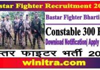 Bastar Fighter Recruitment 2021