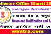 Collector Office Bharti 2021