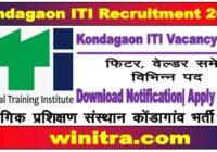 Kondagaon ITI Recruitment 2021