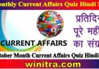 Monthly Current Affairs Quiz Hindi Me