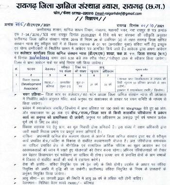 Raigarh Recruitment 2021