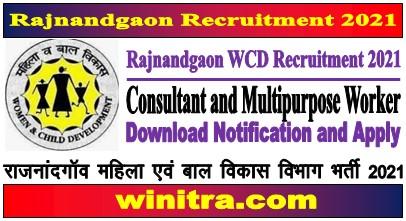 Rajnandgaon Recruitment 2021