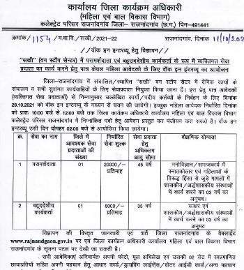 Rajnandgaon Recruitment 2021 Nofification