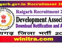 raigarh.gov.in Recruitment 2021